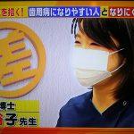 この差って何ですか?歯周病を防ぐ毒だしうがい?美人歯科医が考案!【2017年8月29日放送】