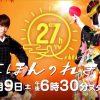 ホンマでっかTV27時間テレビ2017!さんまと東大生の奈良トークがヤバイ?【詳細・見逃し】