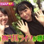 Rの法則!神戸の女子高校生おしゃれグルメ&人気スポット!スイーツや夜景も!【9月19日放送】