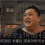 夜の巷を徘徊する!マツコが練馬北口で訪れた店!日本唯一の牛乳とは?【9月28日放送・見逃し】