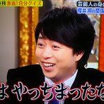 ニノさんSP!櫻井翔が生田斗真の前で絶叫した内容は?理由に驚愕!【詳細・見逃し】