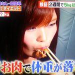 超問○×クイズ!肉だけダイエット痩せるレシピ!2週間でマイナス5キロ?【真実か?ウソか?】