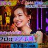平子理沙(46歳)の風呂がラブホ!画像あり!自宅(家)がヤバイ!【今夜くらべてみました】