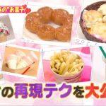 Rの法則!人気お菓子&スイーツ再現レシピ紹介!フラッペやアイスも簡単!【詳細まとめ】