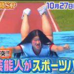 ロンハー女子スポーツテスト2017!出演者と結果!優勝は誰?【詳細まとめ】