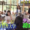 櫻井・有吉THE夜会!ICUにTV初潜入!佳子さま&眞子さまの大学生活は?【番組詳細】