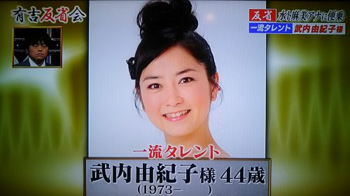 インスタ 武内 グラム 由紀子 武内由紀子 第2子特別養子縁組を報告、長女として入籍「血は繋がっていませんが、どこにでもある家族に」―