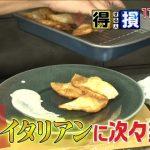得する人損する人!ポテトサラダのアレンジレシピ!残り物がイタリアンに!作り方紹介!