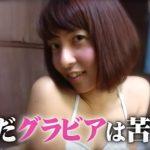 マツコ会議!山下耀子(ごきげんよーこ)の胸&水着画像あり!オーディション結果は?【ミス高知大】