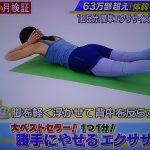金スマ!体幹リセットダイエットの方法や効果は?3か月でマイナス56.6キロ?【番組詳細】