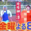 ロンハー男子スポーツテスト2018結果!優勝&順位は?出演者や種目も紹介!【番組詳細】