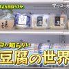 マツコの知らない世界!豆腐の厳選5品おすすめ紹介!値段や購入方法は?【3月13日放送】