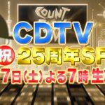 CDTV2018春25周年SPのランキング結果や順位は?歌手や曲名も紹介!【カウントダウンTV】