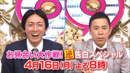 ナイナイのお見合い大作戦 五島SP イケメン ...
