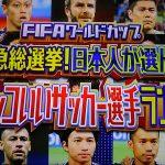 日本人が選んだ歴代カッコいいサッカー選手ランキングの結果や順位は?1位は誰?【TBS7月16日放送】【ワールドカップ2018】
