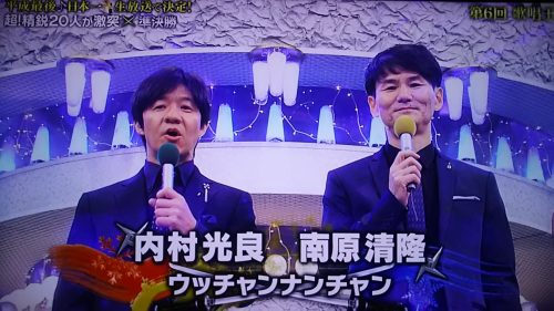 歌唱 王 司会