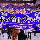 日本の名曲グランプリの結果!部門別のランキングや順位は?曲や出演者も紹介!【2018年12月19日放送】