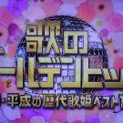 歌のゴールデンヒット2019歌姫ベスト100の結果は?ランキングや出演者も!【昭和・平成の歴代歌姫ベスト100】
