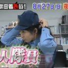 警察24時2017夏の美人警官が可愛い!画像あり!リーゼント刑事の部下!【8月27日放送】