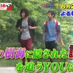 YOUは何しに日本へ?アメリカ美女はなぜ富士樹海に?衝撃結末!【2017年8月28日放送】