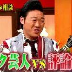 みやぞん・アキラ100%・サンシャイン池崎で生き残るのは?ホンマでっかTV真剣相談!【9月13日放送】