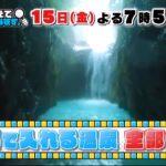 全部揃えてみます!0円温泉の野湯!無料の絶景秘湯を紹介!場所は?【9月15日放送・見逃し】