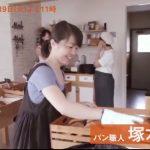 セブンルール塚本久美(パン職人)!味や評判は?始めたきっかけは?【9月19日放送】