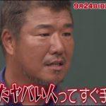 しくじり先生最終回!亀田史郎&興毅が一家バッシングの裏側告白&親子号泣!【番組詳細】