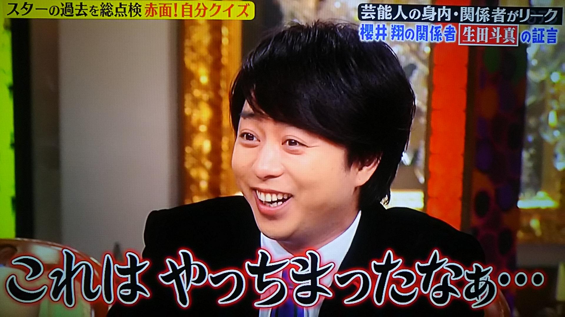 ニノさんsp 櫻井翔が生田斗真の前で絶叫した内容は 理由に驚愕 詳細