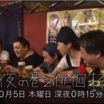 夜の巷を徘徊する!マツコが沼袋で飲んだ店!西武新宿線あるある!【詳細・見逃し】