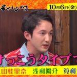 ダウンタウンなう!浅利陽介がコードブルー共演女優に恋?好きなタイプは誰?【詳細・見逃し】