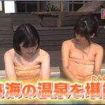旅ずきんちゃん!鈴木ふみ奈がバスタオル入浴&貝殻水着で胸がヤバイ!【画像あり】