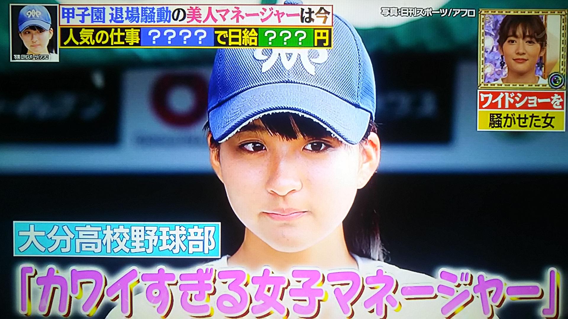 【画像】3年前に甲子園で話題になった美少女すぎるマネージャー首藤桃奈さん、恵体に成長するwwwwwwwwwwwwww