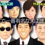 水曜日のダウンタウン!日本一有名な人ランキングTOP100!1位は誰?順位発表!【結果まとめ】