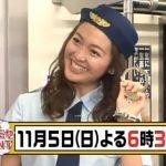 モヤさま!福田アナのセクシーポリスが可愛い!警官コスプレ姿の美脚画像あり!【11月5日放送】