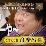 人生最高レストラン!彦摩呂15000軒中1位の料理は?おすすめナンバーワンの店紹介!