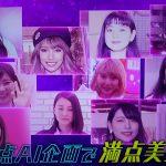 エーアイTV!AIが選ぶ最も美しい美人の顔は?満点の美女はどんな女性?【画像あり】