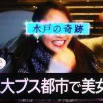AI-TV美人度判定アプリ第3弾!名古屋&水戸編!満点美女の顔は?画像あり!【2018年2月12日放送】