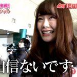 お見合い大作戦2018逆告白SP!奈良の女性参加者は美人orブス?顔画像や年齢も紹介!【2018年4月16日放送】