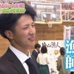 お見合い大作戦2018五島の男性はイケメンでかっこいい?一番人気の顔画像!【7月23日放送】