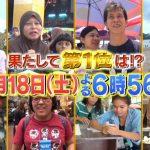 陸海空地球征服するなんて!地球上の日本人有名ランキングの結果は?1位は誰?【世界で今1番有名な日本人アンケート】