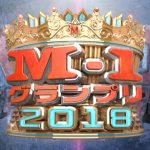 M-1グランプリ2018の結果&優勝速報!決勝の王者&最高得点のネタは?【第14回決勝&敗者復活戦】