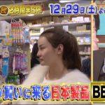 ニッポン視察団2018!日本製品ベスト25の結果やランキングの順位は?【世界が驚いたニッポン!スゴ~イデスネ視察団】
