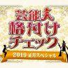 芸能人格付けチェック2019の結果!YOSHIKI&GACKT連勝記録やお菓子も調査!【お正月スペシャル】