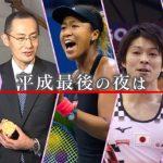モーニングショーのヒーロー総選挙!結果やランキングの1位は誰?【夜の特大版/平成ニッポン】