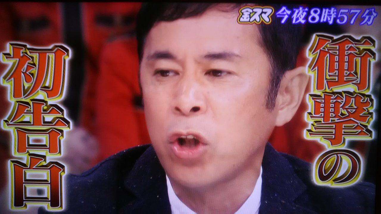 金スマ浜崎あゆみ