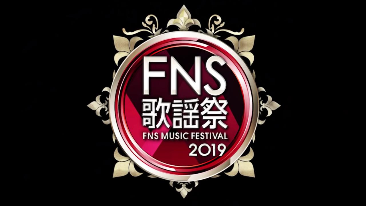 歌謡 bts 2019 エフエヌエス 祭