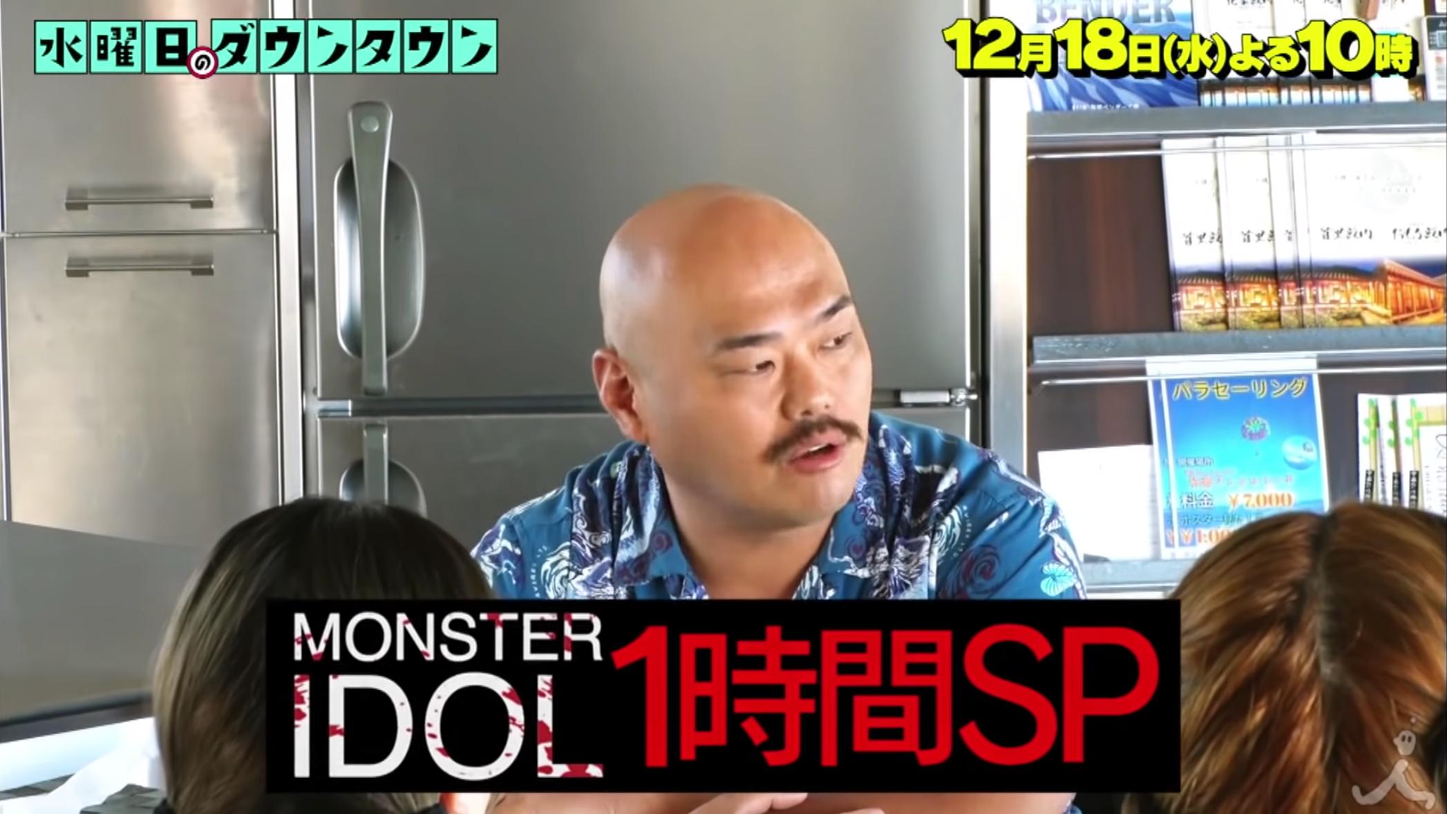 最終 モンスター 回 アイドル