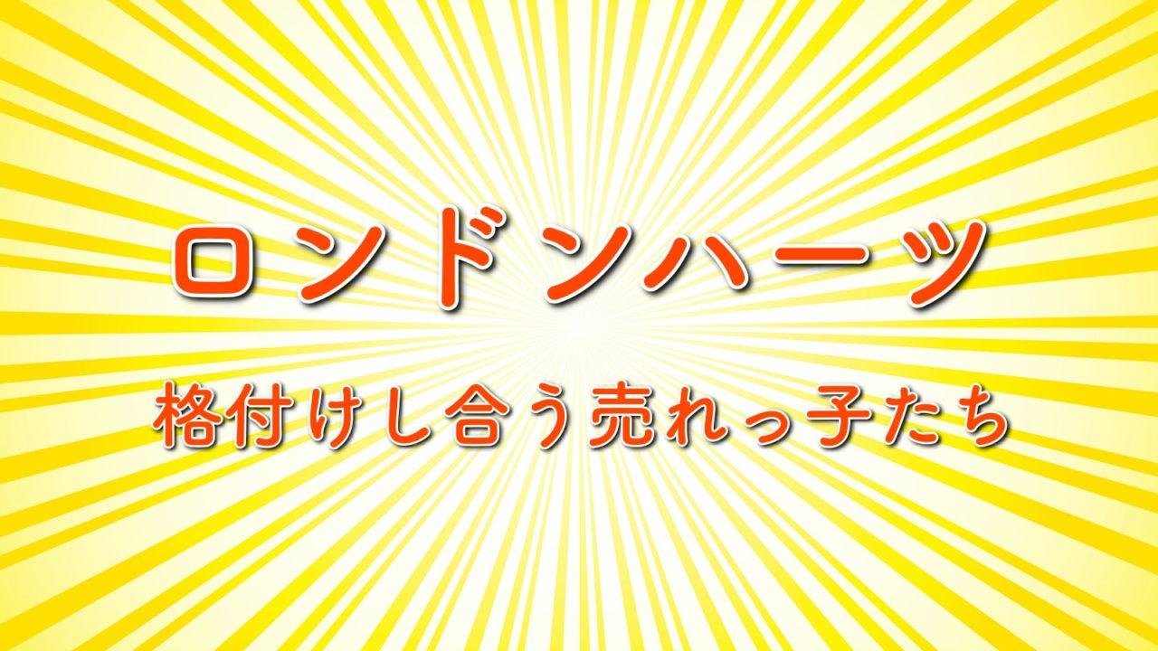 芸人 イケメン ランキング 2020