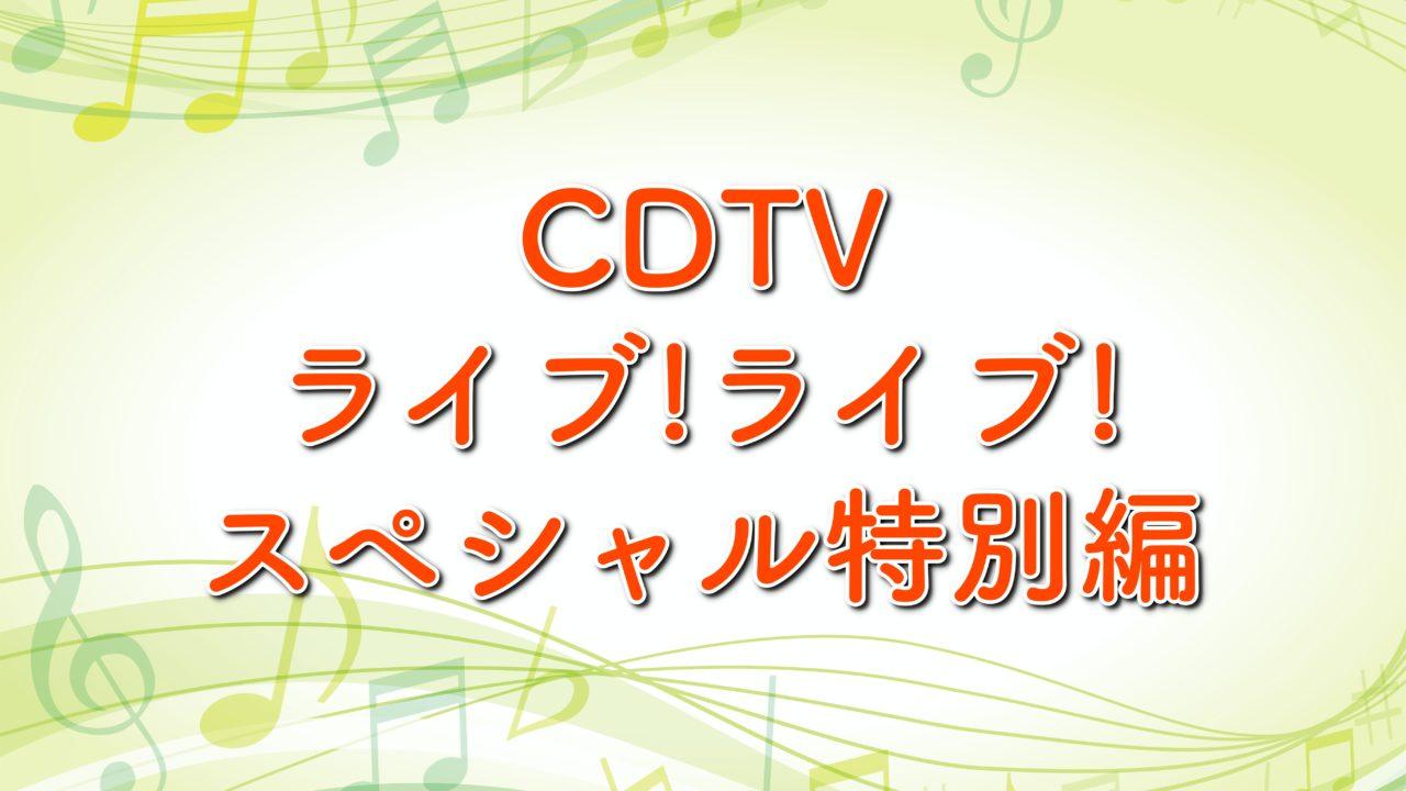 音楽 の 祭典 タイム テーブル 【音楽の日...